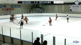 [H/L] 아이스하키 클럽 번외경기  레드라이언 vs …
