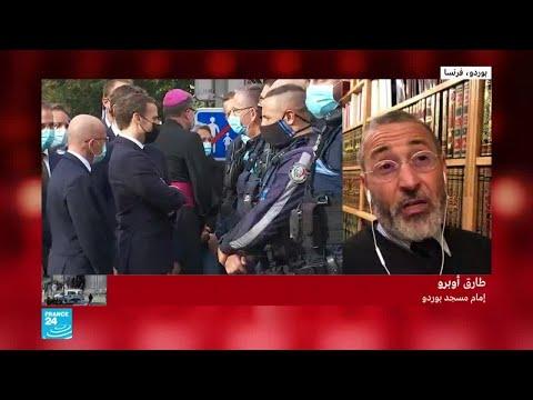 إمام مسجد بوردو: -الإرهاب يحارب الله ورسوله ويشوه الإسلام والإنسانية-