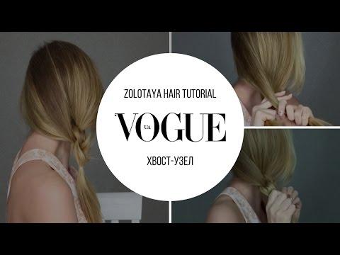 Как сделать хвост-узел | Hair Tutorials By Zolotaya