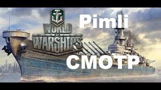 видео World of Warships 2015 – Море наступает