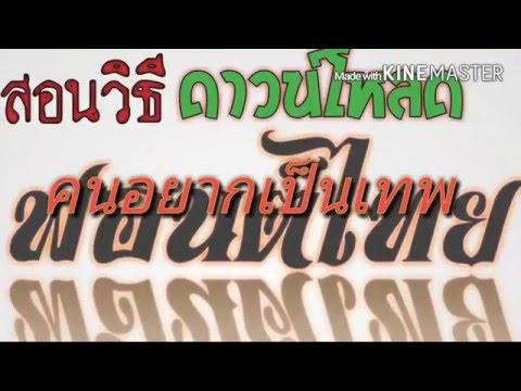 สอนวิธีดาวน์โหลดฟอนต์ไทยสำหรับติดตั้งลงมือถือ