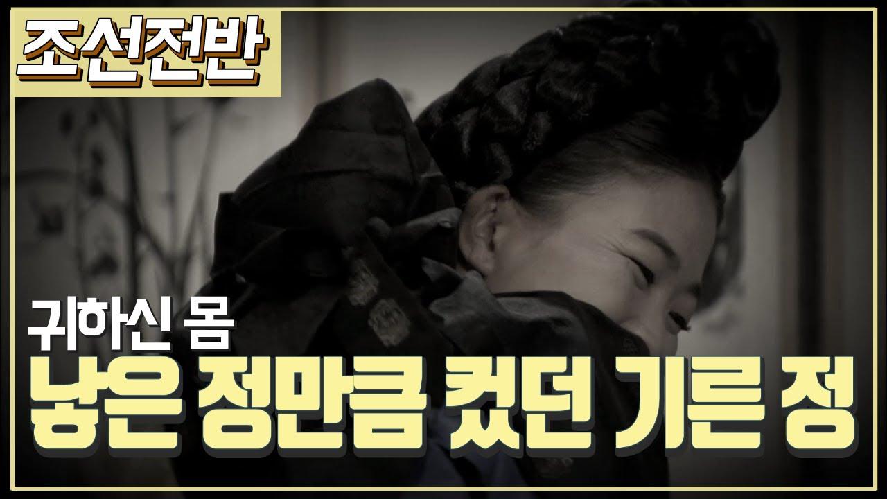 [조선시대] 역사채널e - 조선의 왕을 키워낸 귀중한 여인