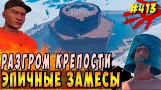 New Rust - САМЫЙ ОПАСНЫЙ ОНЛАЙН РЕЙД ОГРОМНОЙ КРЕПОСТИ , РАЗОРВАЛИ ВСЕХ В ХЛАМ И ОКУПИЛИСЬ !!. #413