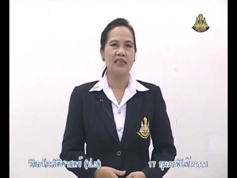 585+5550217_A+ภูมิปัญญาไทยสมัยธนบุรี+ทักทายนักเรียน+hisp5+dltv54p