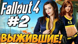 Fallout 4 - Прохождение на русском #2 Помощь выжившим!