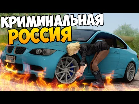 АВТО УГОНЩИК ДОРОГИХ ТАЧЕК - GTA КРИМИНАЛЬНАЯ РОССИЯ #19