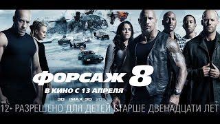 Форсаж 8 (2017) Трейлер к фильму №2 (Русский язык)