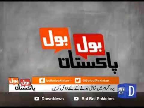 Bol Bol Pakistan - September 14, 2017 - Dawn News