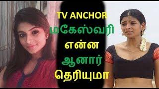 TV ANCHOR மகேஸ்வரி என்ன ஆனார் தெரியுமா | Tamil Cinema News | Kollywood News | Tamil Rockers