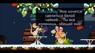 Transformice клип-Вера Брежнева