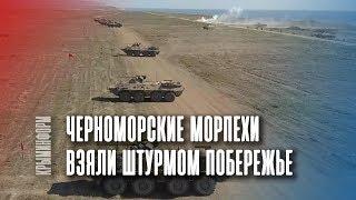 Морпехи Черноморского флота взяли штурмом побережье
