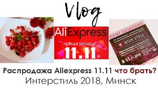 Влог 🔥 Распродажа Aliexpress 11.11 🔥   Что беру?  👉 Идеи покупок👉 Интерстиль 2018, Минск