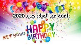 اغاني عيد ميلاد جديده 2020 لجميع الاعمار | happy birthday songs