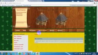 Золотой курятник симулятор экономической онлайн игры(Ссылка для регистрация http://golden-coop.ru/, 2013-04-14T07:20:53.000Z)