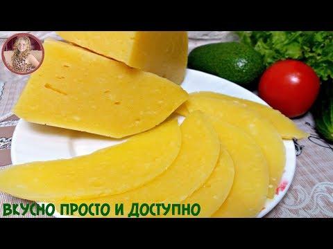 Как сделать сыр в домашних условиях из творога пошаговый рецепт видео