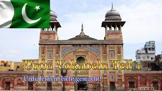 Urdu lernen für Anfänger Vokabeln zum nachsprechen Teil 1