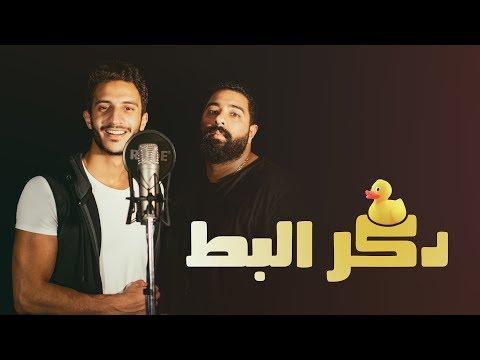 مهرجان دكر البط ( هنا هنا ) محمد فرج - احمد الشبكشي توزيع مادو الفظيع 2019
