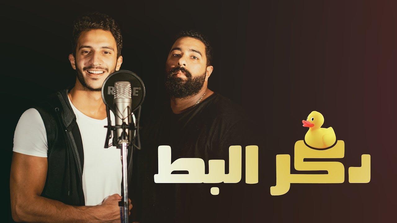 مهرجان دكر البط هنا هنا محمد فرج احمد الشبكشي توزيع مادو الفظيع 2019 Youtube