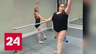 Балерина-тяжеловес стала звездой Интернета