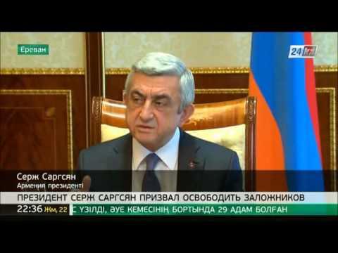 Президент Армении Серж Саргсян призвал освободить заложников