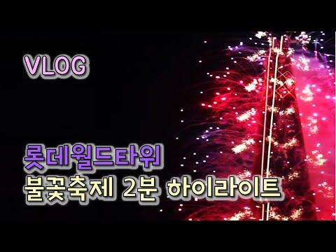 롯데월드타워|불꽃축제 하이라이트|브이로그 불꽃|Lotte Tower Fireworks Festival Highlights