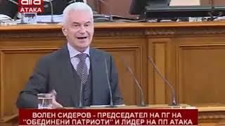 Парламент. Ще преговаряме за F-16. Отхвърлиха предложения на Сидеров /16.01.2019 г./