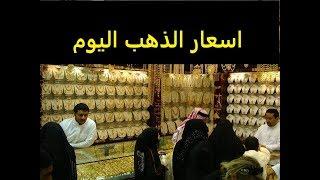 اسعار الذهب اليوم الاحد 14 أكتوبر 2018 في السعودية بالريال السعودي