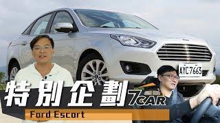【Escort長測#3】Ford Escort|長測真心話