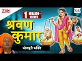 Download श्रवण कुमार | Shravan Kumar | Bhojpuri Devotional MP3 song and Music Video