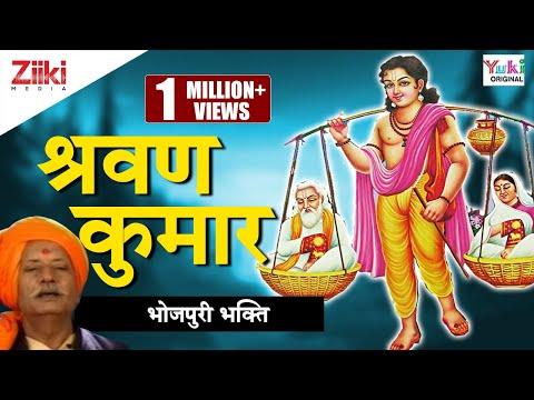 श्रवण कुमार | Shravan Kumar | Bhojpuri Devotional