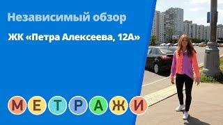 видео ЖК Лесопарковый - официальный сайт ????,  цены от застройщика Инград, квартиры в новостройке