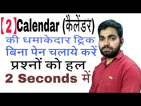 Calender trick in hindi 【2】