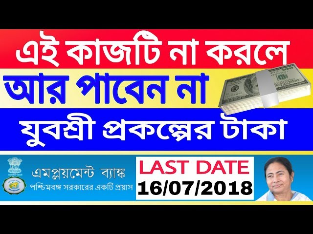 How To Submit Yuvashree Prokolpo Annexure III Form Online For Bekar Vata