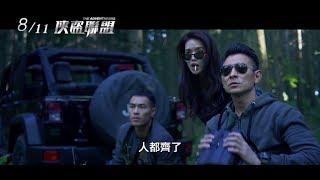 【俠盜聯盟】The Adventurers 精彩預告~ 2017/08/11 大展身手