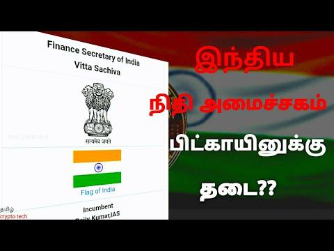 Indian Finance Secretary Discuss Bitcoin😱/Latest Bitcoin News|Tamil Crypto Tech