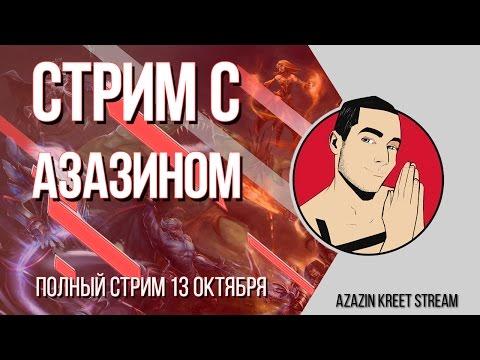 Стрим Dota 2 [by Azazin Kreet] #28