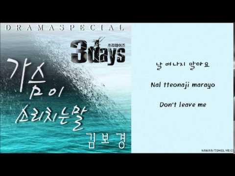 [Kim Bo Kyung] Words That My Heart Shouts (Three Days OST) Hangul/Romanized/English Sub Lyrics