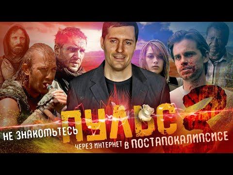 ТРЕШ ОБЗОР фильма ПУЛЬС 3 [финал]
