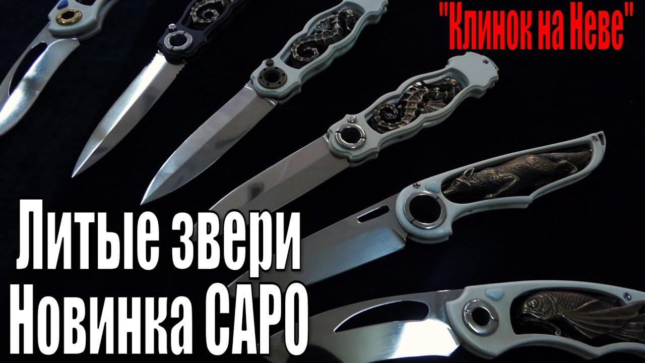 """Литые звери. Новая линейка складных от """"САРО"""" на выставке Клинок на Неве."""