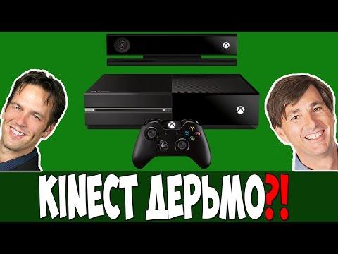 Мнение о Xbox One и Kinect