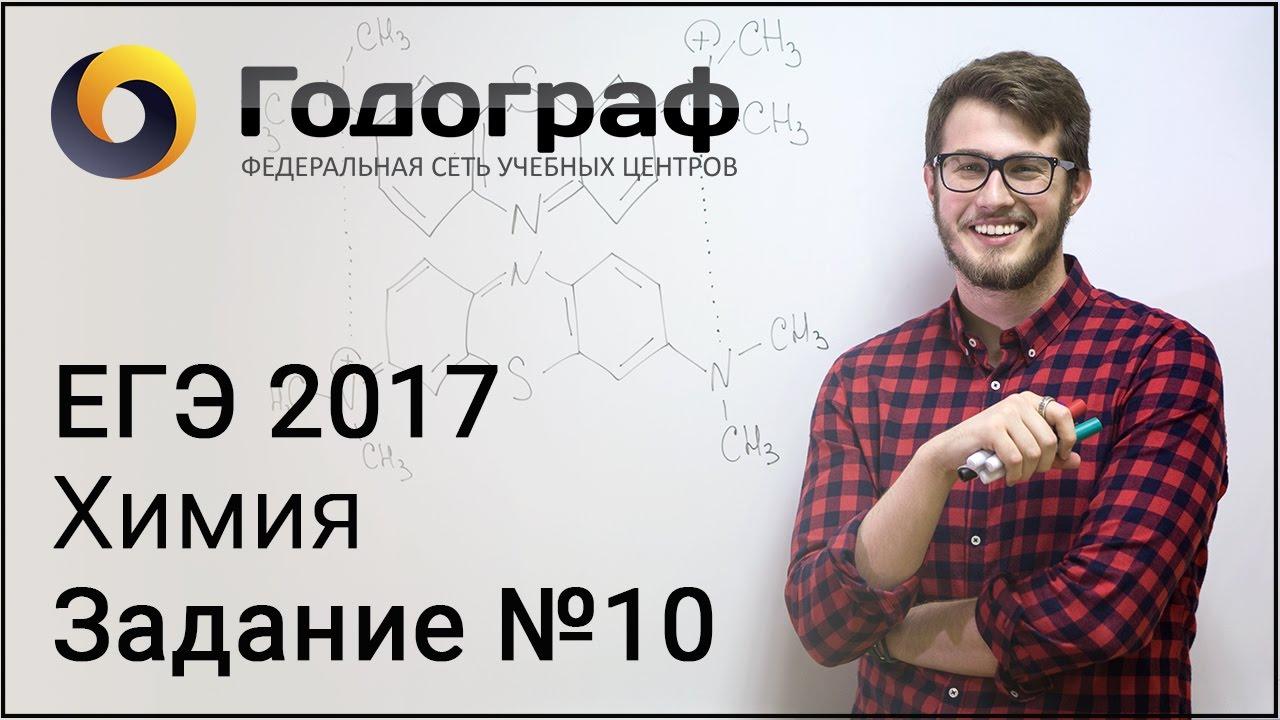 ЕГЭ по химии 2017. Задание №10.