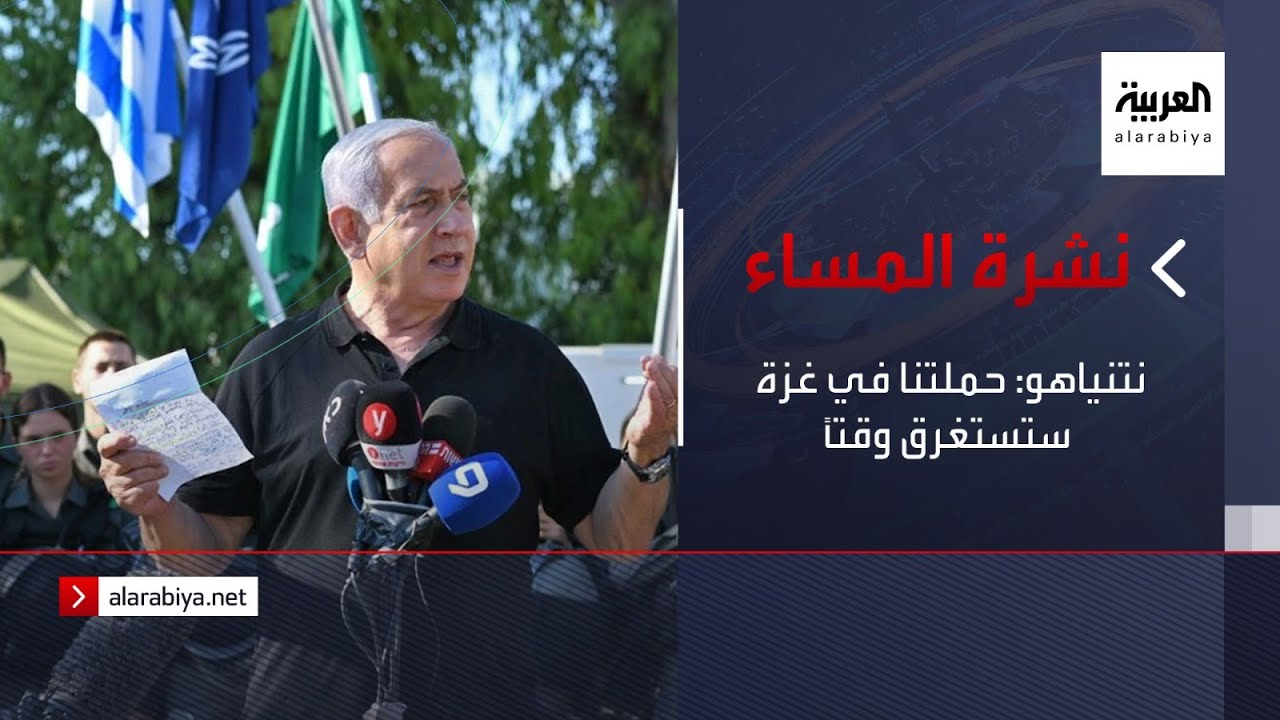 نشرة المساء |  نتنياهو: حملتنا في غزة ستستغرق وقتا  - نشر قبل 7 ساعة
