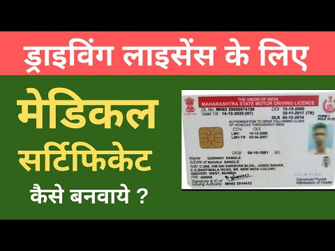 Driving Licence Medical Certificate Driving Licence के लिए Medical Certificate कैसे बनवाये