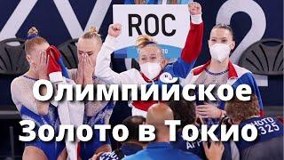 Женская сборная России по гимнастике выиграла золото на Олимпийских Играх в Токио