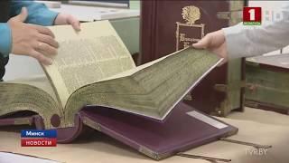 Сегодня в Минске презентуют факсимиле Брестской Библии