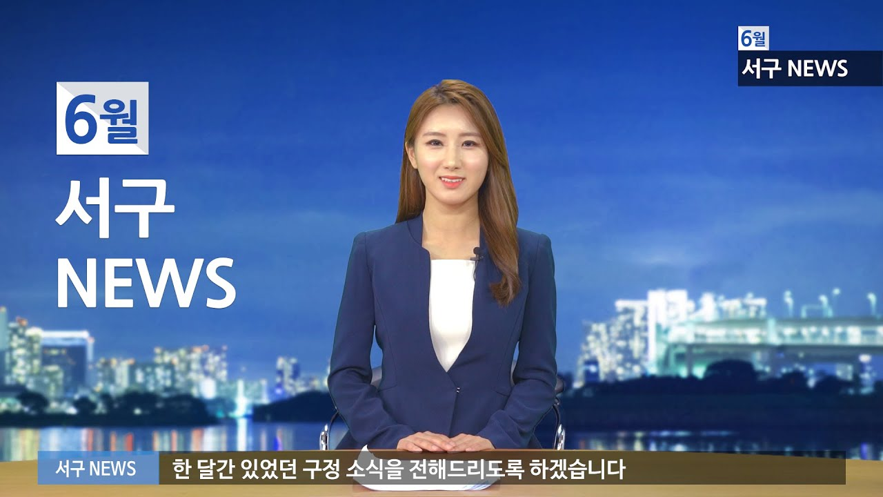 6월 서구 NEWS! 👩🏻💼