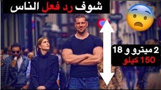 عندما يخرج أطول لاعب كمال الأجسام الى الشارع ★ شاهد رد فعل الناس 😱