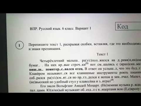 ВПР 6 класс. Русский язык 2019 . Подробный разбор . Вариант 1.