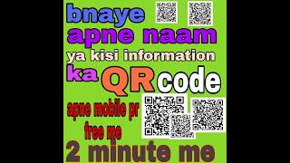 How to make qr code without any app on your mobile (free)