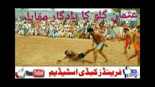Usman Gallu Vs Ghora (A Big Challenge kabaddi show match)